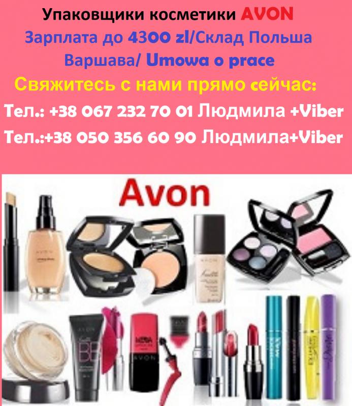 Склад косметики avon купить в киеве косметику christina