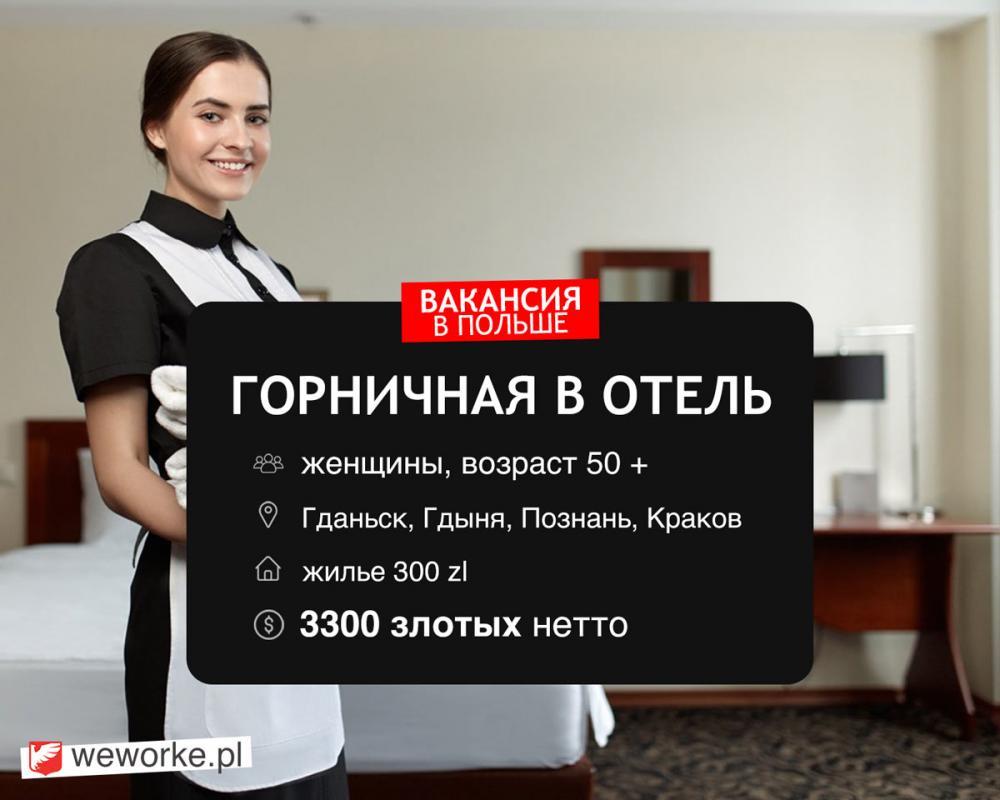 Работа в гданьске для девушки работа парню моделью в новосибирске